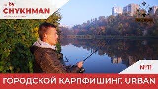Міський Карпфишинг. URBAN FISHING [By Chykhman №11]