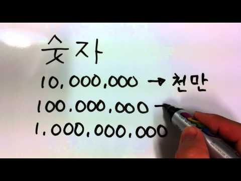 19. 숫자 - Numbers in Korean (10000000, 100000000, 1000000000)