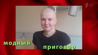 Модный приговор 6 Апреля 2016 Дело о жертве примерного поведения Modnyy Prigovor 06.04