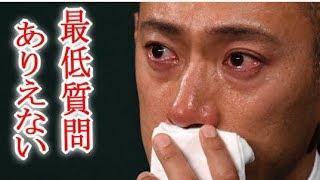 市川海老蔵の記者会見で芸能リポーターが発したとんでもない質問はこちら thumbnail