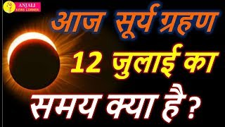 सूर्यग्रहण 12/13 जुलाई का समय Surya Grahan July 2018 india dates and time pregnant solar eclise 2018