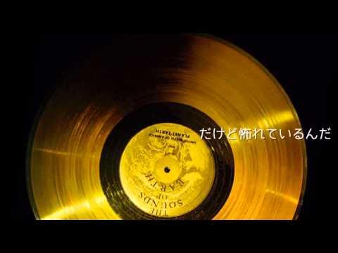 ボイジャー計画】Golden Record...