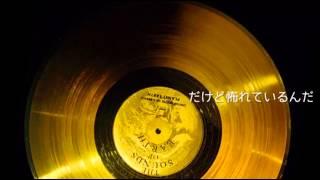 【ボイジャー計画】Golden Record~「Future」【宇宙派PV】