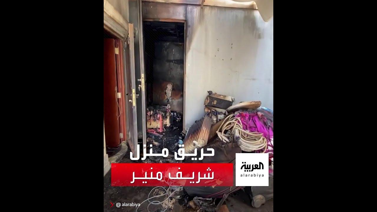 مقطع فيديو يوثق الخسائر التي لحقت بمنزل الفنان شريف منير بسبب سيجارة  - 19:54-2021 / 9 / 18