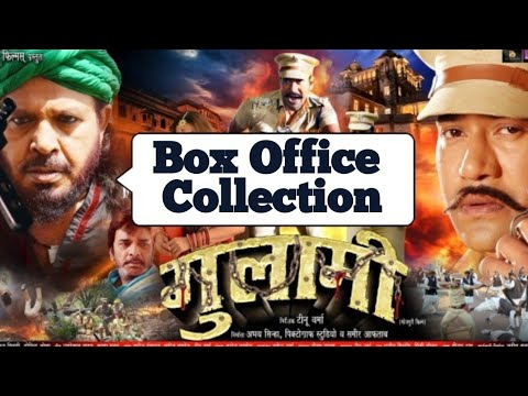 Ghulami Bhojpuri Movie Box Office Collection Feat Nirahua