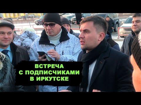Иркутск. Встреча с подписчиками у аэропорта