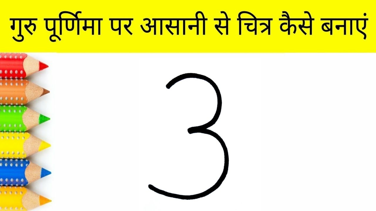 How to Draw Guru Purnima Picture From 3 Number || Step by Step || Easy Drawing