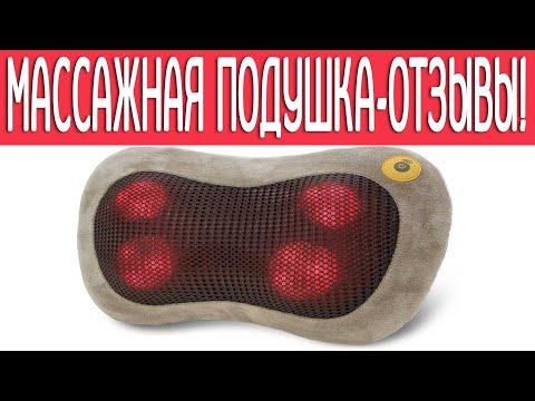 МАССАЖНАЯ ПОДУШКА - ОТЗЫВЫ!!!