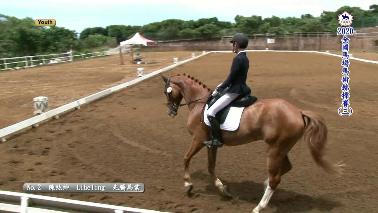 2020全國馬場馬術錦標賽(積分第3站)暨小騎士馬術挑戰賽 / Youth - YouTube