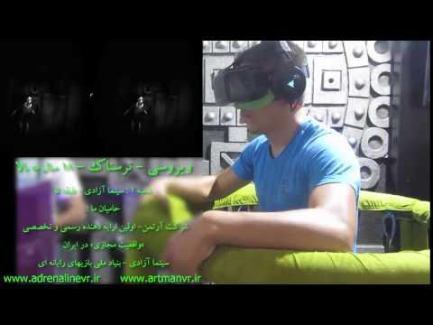 adrenaline virtual reality entertainment centers in IRAN