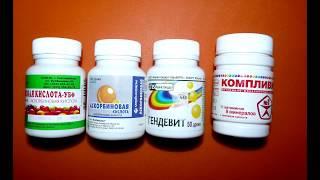видео Витамины группы В в таблетках