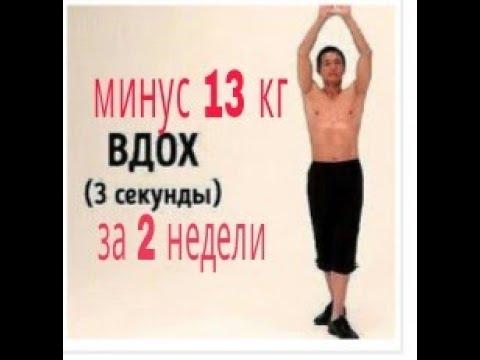 УБРАТЬ ЖИВОТ МИНУС 13 кг за 3 НЕДЕЛИ!! Японский метод 2 мин в день минус  12 см талии