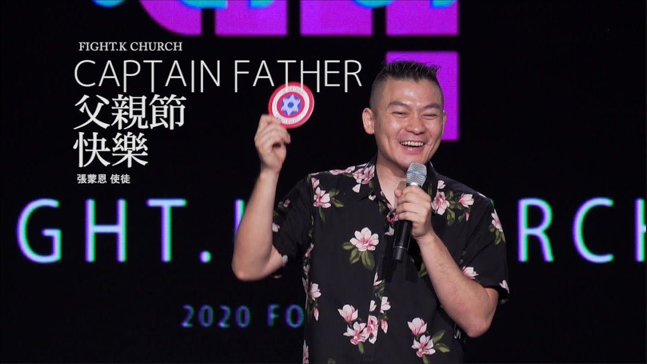 20200808 Cloud Church Captain Father 父親節快樂-修正