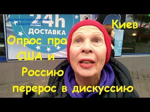Киев Опрос перерос