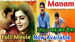 Manam Hindi Dubbed Full Movie 2018 -  Now Available | Nagarjuna new movies