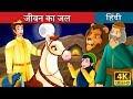 जीवन का जल   The Water Of Life Story   Hindi Fairy Tales