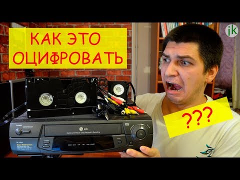 Как оцифровать видео с кассеты