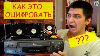 Как оцифровать видеокассеты в домашних условиях?