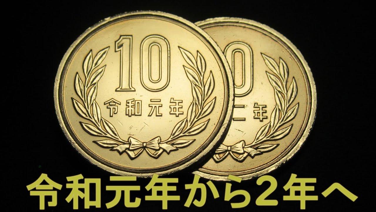 価値 10 玉 和 元 年 令 円