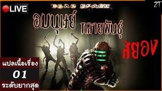 ✌อมนุษย์ สูบสยองอวกาศ l Dead Space ตอนที่ 1 l แปลสด + ระดับยากสุด l เกมที่ NZK อยากให้เล่น