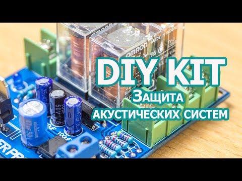 Защита акустических систем на UPC1237, DIY конструктор Clover Pro-5.5.