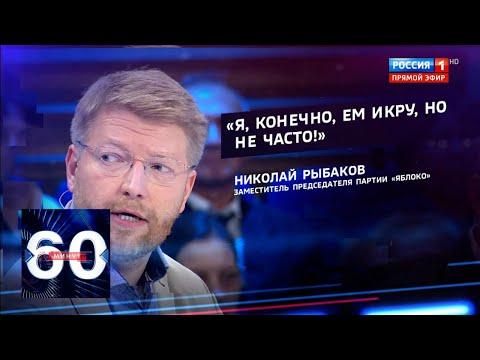 Стали жить богаче?! Почему в России выросло потребление красной икры. 60 минут от 23.10.19