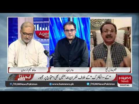 Agenda Pakistan - Wednesday 8th July 2020