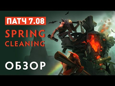 Обзор Патча 7.08 - Spring Cleaning thumbnail