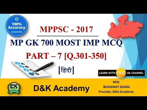 MPPSC 2017 - MP GK 700 MOST IMP MCQ - Part - 7 (301 - 350)  [HINDI]