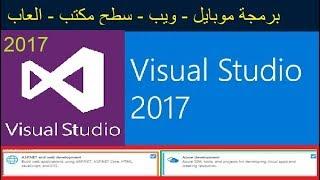Visual Studio 2017 تحميل فيجوال ستوديو خطوة بخطوة لبرمجة الويب والويندوز والموبايل والالعاب