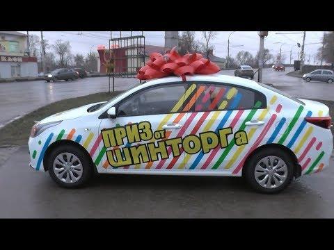 (Kia Rio) в подарок от Шинторга на соколе! Россия (Russia), Lipetsk (Липецк).