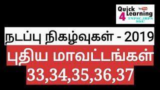 TNPSC Current Affairs 2019 |  New District in Tamil Nadu |