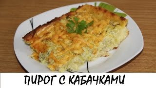 Картофельный пирог с кабачками. Кулинария. Рецепты. Понятно о вкусном.