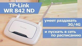 Умеет раздавать 3G/4G и давать доступ по расписанию