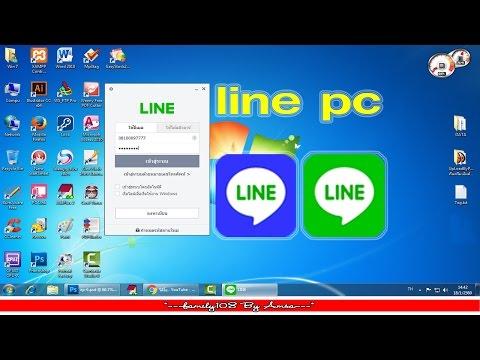 Line PC ติดตั้ง | แชทไลน์บนคอมพิวเตอร์