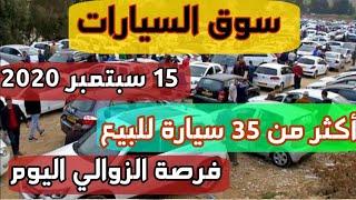 أسعار السيارات في الجزائر اليوم 15 سبتمبر 2020