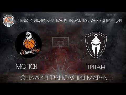 17.11.2018. НБА. Мопсы - Титан.