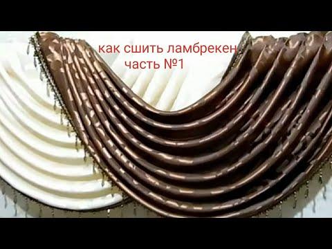 Видеоурок по пошиву ламбрекенов