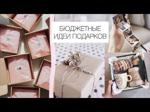 20 ИДЕЙ ПОДАРКОВ ДЛЯ ПАРНЯ, ДЕВУШКИ И ДРУЗЕЙ 💣 Бюджетные и Оригинальные подарки
