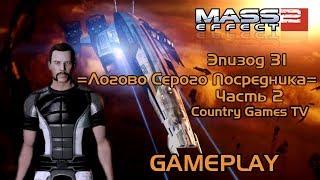 Mass Effect 2 Эпизод 31 =Логово Серого Посредника= (Часть 2)