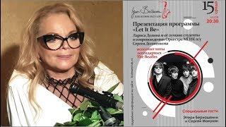 Скачать Интервью с Ларисой Долиной и Сергеем Манукяном 2019