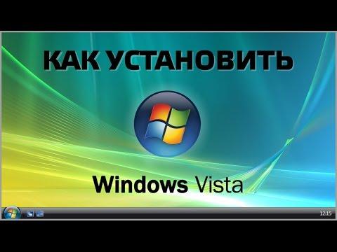 Как переустановить Windows Vista