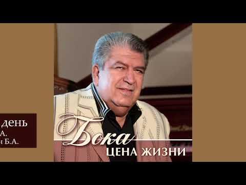 Бока (Борис Давидян) - Мамин день
