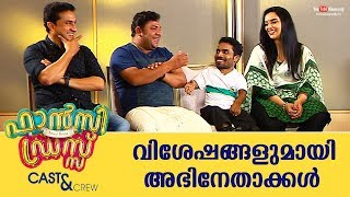 Special Chat With Fancy Dress Movie Actors Guinness Pakru Shweta Menon Cast & Crew