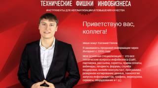 «ТЕХНИЧЕСКИЕ ФИШКИ ИНФОБИЗНЕСА» Евгений Попов  МАКСИМУМ ПРАКТИКИ, МИНИМУМ ВОДЫ!!!