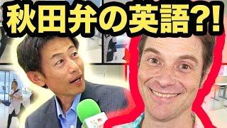 元「さんまのからくりTV」ファニエスト外語学院のセインカミュ! 今回セ...