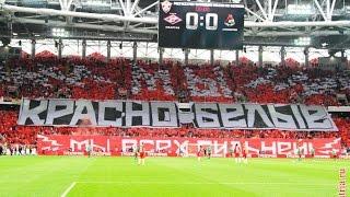 Красно-белая трибуна на матче Спартак - Локомотив 11.09.16 г.