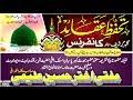 Hazrat Mufti Akhtar Hussein Alimi Sahab Qibla | Gulbarga Sharif