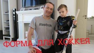 видео купить шлем хоккейный