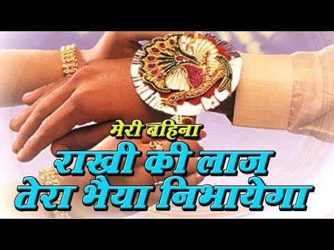 Meri Bahna Ye Rakhi ki Laj Tera Bhaiya Nibhayega || Latest New Super Hit Rakhi Song 2018